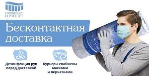 Бесконтактная доставка матрасов фабрики Промтекс Ориент